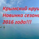 Крымский круиз